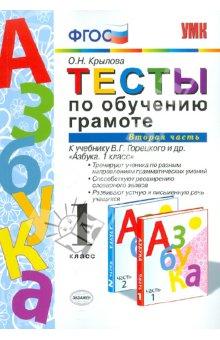 Тесты по обучению грамоте. 1 кл.: В 2 ч. Ч.2.: К учеб. Горецкого /+690369/