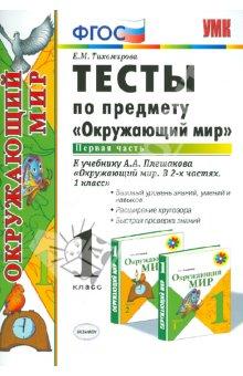 Окружающий мир. 1 кл.: Тесты к уч. компл. Плешакова А. Ч.1 (ФГОС) /+606413/