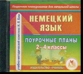 CD Немецкий язык. 2-4 кл.: Поурочные планы: Учебно-методич. комплекс Бим И.