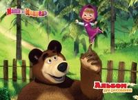 Альбом д/рис 40л Маша и Медведь ассорти  4 вида