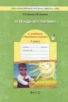 Литературное чтение. 1 кл.: Тетрадь (Капельки солнца) (ФГОС)