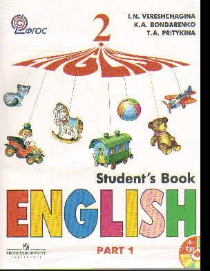 Английский язык (English). 2 кл.: В 2-х ч.: Учеб. с угл /+618664/