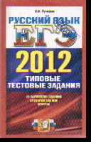ЕГЭ 2012. Русский язык. Типовые тестовые задания