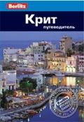 Крит: путеводитель