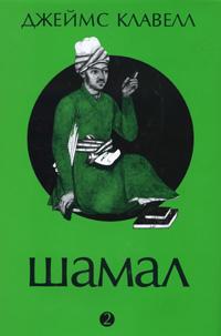Шамал: Роман. Т.2