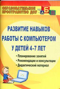 Развитие навыков работы с компьютером. 4-7 лет: планирование занятий, реком