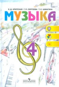 Музыка. 4 кл.: Учебник (ФГОС) /+666953/