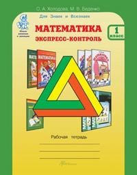 Математика. Экспресс-контроль. 1 кл.: Рабочая тетрадь