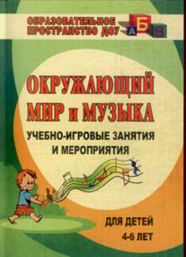 Окружающий мир и музыка. 4-6 лет: учебно-игровые занятия и мероприятия