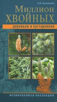 АКЦИЯ Миллион хвойных деревьев и кустарников