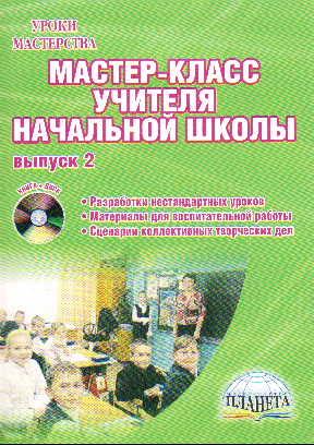 Мастер-класс учителя начальной школы. Вып. 2: Разработки нестандарт. уроков