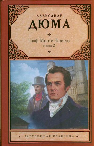 Граф Монте-Кристо: Роман в двух книгах: Книга 2