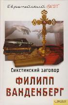 Сикстинский заговор: Роман