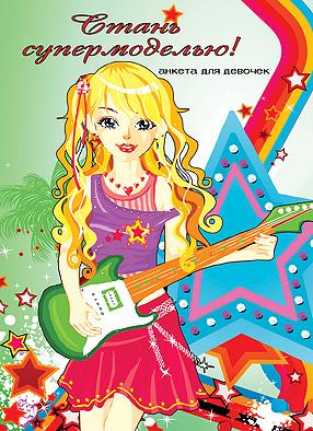 Анкета д/девочек Стань супермоделью! Девочка с гитарой