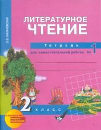 Литературное чтение. 2 кл.: Тетрадь для самост. работы № 1 ФГОС /+676932/