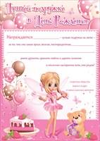 Открытка 65.123 Лучшей подружке в День рождения! А4, грамота, фея и мишка