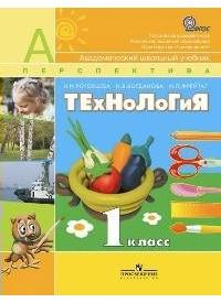 Технология. 1 кл.: Человек, природа, техника: Учебник (ФГОС) /+619668/