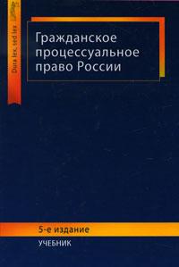 Гражданское процессуальное право России: Учебник для вузов