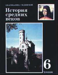 История Средних веков. 6 кл.: Учебник /+623189/