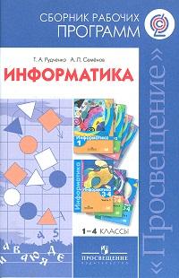 Информатика. 1-4 кл.: Сборник рабочих программ (ФГОС)