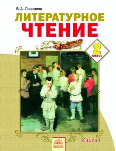 Литературное чтение. 2 кл.: Учебник: В 2 ч. Ч. 1 (ФГОС)