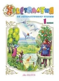 Литературное чтение. 1 кл.: Хрестоматия /+745396/