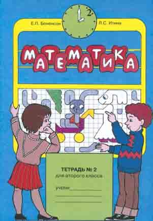 Математика. 2 кл.: Тетрадь № 2 к учебнику Аргинской /+608936/