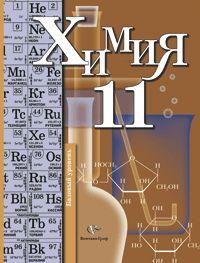 Химия. 11 кл.: Базовый уровень. Учебник /+625065/
