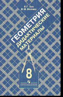 Геометрия. 8 кл.: Дидактические материалы к уч. Атанасяна /+646827/