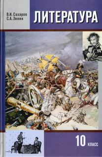 Литература. 10 кл.: Учебник: В 2-х ч.: Ч.2 /+625808/