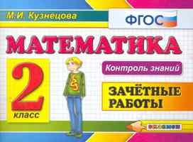 Математика. 2 кл.: Зачетные работы (ФГОС)