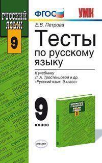Русский язык. 9 кл.: Тесты к учебнику Тростенцовой Е.В. (ФГОС)