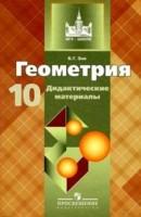 Геометрия. 10 кл.: Дидактические материалы к уч. Атанасяна