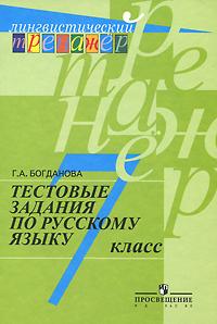 Русский язык. 7 кл.: Тестовые задания /+621612/