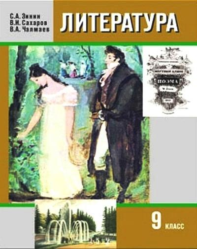 Литература. 9 кл.: Учебник в 2 ч.: Ч.2