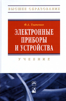 Электронные приборы и устройства: Учебник