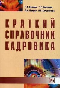Краткий справочник кадровика