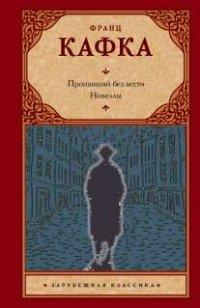 Пропавший без вести (Америка) и другие новеллы
