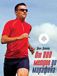 От 800 метров до марафона. Проверенные методы и программы подготовки для ус