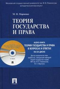 Теория государства и права в вопрасах и ответах: Учеб. пособие