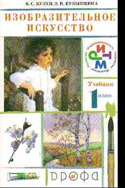 Изобразительное искусство. 1 кл.: Учебник (ФГОС) /+559365/