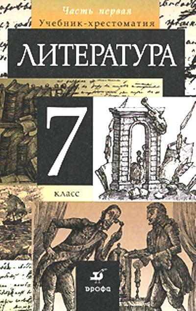 Литература. 7 кл.: Учебник-хрестоматия: В 2 ч.: Ч. 1 /+671122/