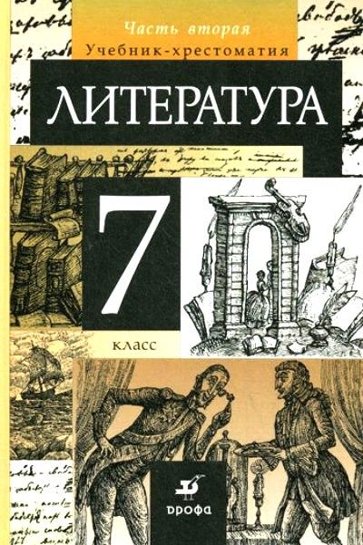 Литература. 7 кл.: Учебник-хрестоматия: В 2 ч.: Ч. 2 /+671123/