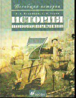 Всеобщая история. История Нового времени. 7 кл.: Учебник