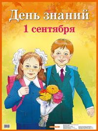 Плакат День знаний 1 сентября