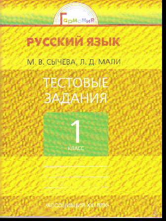 Русский язык. 1 кл.: Тестовые задания