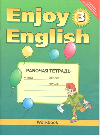 Enjoy English. 3 кл.: Рабочая тетрадь к учебнику (ФГОС)