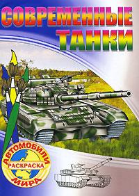 Раскраска Современные танки