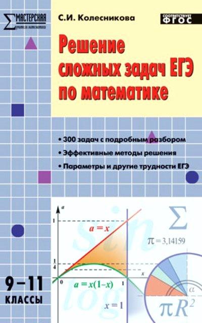 Математика. 9-11 кл.: Решение сложных задач ЕГЭ ФГОС