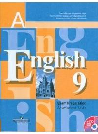 Английский язык (English). 9 кл.: Подготовка к Итоговой аттестации. Контрол